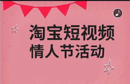 淘宝短视频2020年恋人节活动节拍及请求
