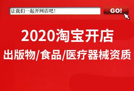 2020年淘宝出版物/食品/医疗器械开店必备资质!