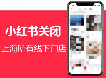 """小红书回应""""上海关店"""":线下门店是实验性项目 策略会不断调整"""
