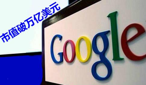 谷歌母公司Alphabet的市值首次突破1萬億美元