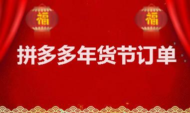 """早報:拼多多年貨節訂單增260% 今天""""e租寶""""退錢了"""