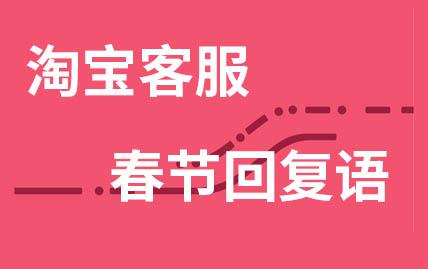 淘宝客服必备:春节时代答复语