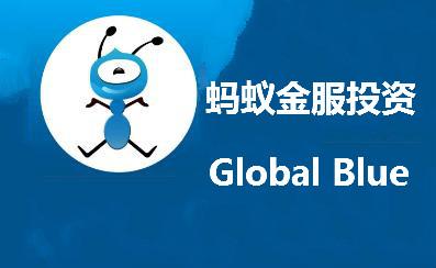 出海版圖追擊 螞蟻金服投資Global Blue