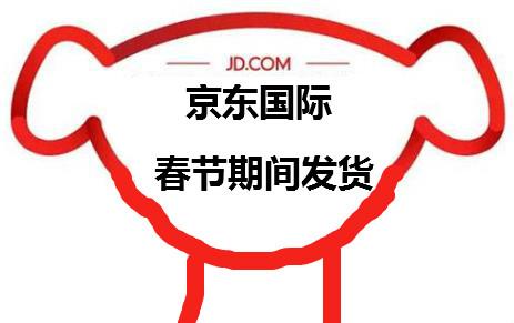 京东国际2020年春节时代发货时效规定!