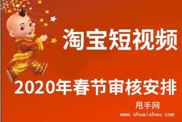 2020年春节淘宝短视频审核时间安排