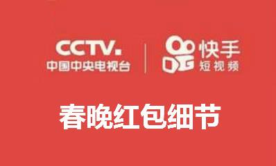 早報:快手春晚紅包細節 京東成立貿易公司