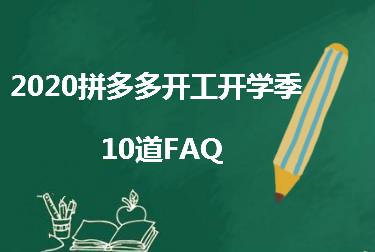报名2020拼多多开工开学季必看10道FAQ