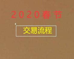 2020年淘宝春节交易流程总规矩(完全版)