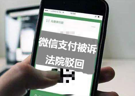 """早報:""""微信支付被訴侵權""""法院駁回 人人網歸來"""