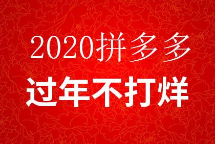 报名2020年拼多多春节不打烊,必知FAQ