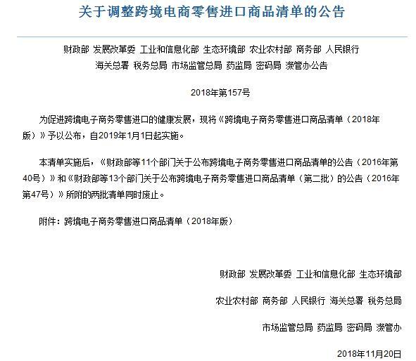 """新版""""跨境电商清单""""1月1日已实施:增加92类商品"""