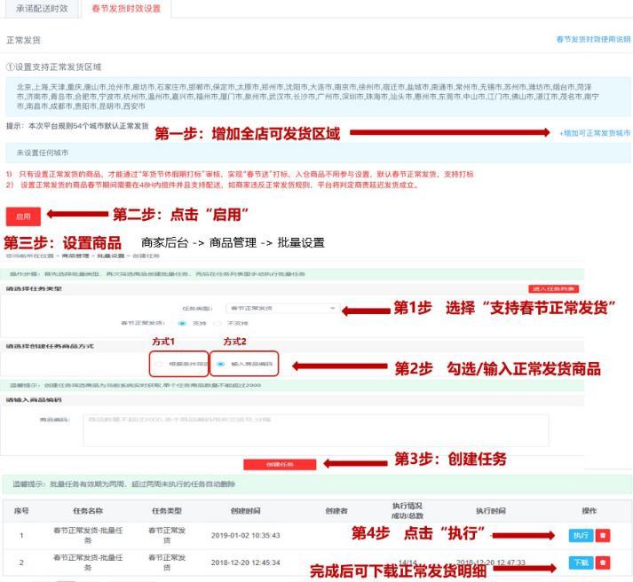 """京东新上线2020年""""春节发货时效设置""""了!"""
