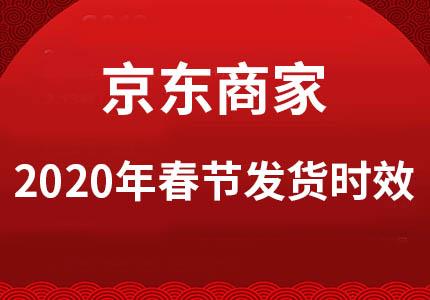 京东2020年春节商家发货时效请求!