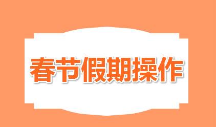 春节放假,那拼多多商号商品怎样办?