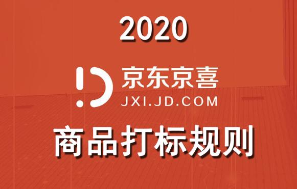 请查收!2020京喜双11商品打标规则