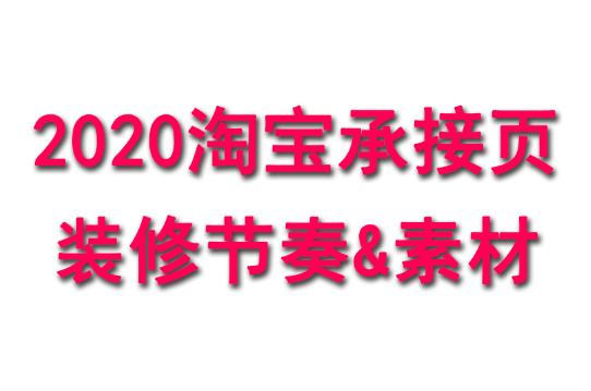 2020淘宝双11承接页装修节奏及素材