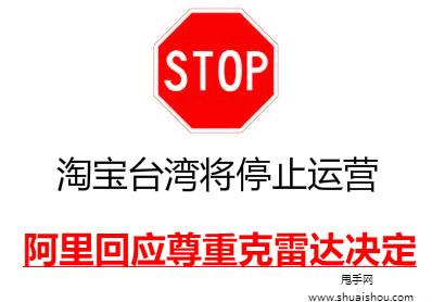 阿里回應淘寶臺灣將停止運營:尊重克雷達決定
