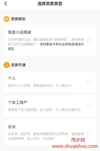 抖音开店个人/个体户/企业资质认证流程