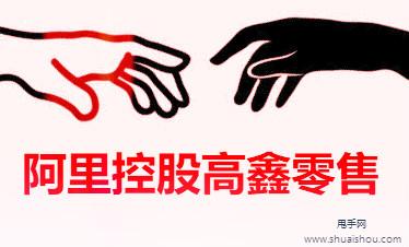 阿里宣布拟280亿港元控股高鑫零售 直接和间接持股72%