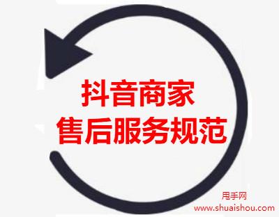 抖音商家售后服务规范:未发货/已发货及其他