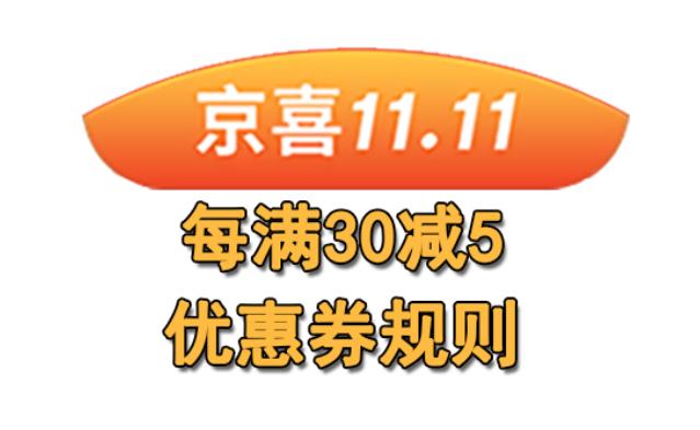 """2020京喜双11""""每满减优惠券""""玩法规则"""