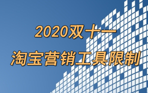2020淘宝双11营销工具限制及优惠叠加规则