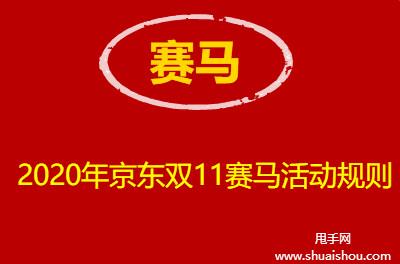 2020年京东双11赛马活动规则