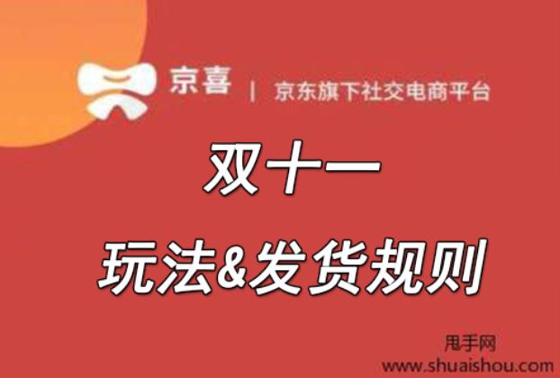 2020年京喜双11活动玩法及发货规则