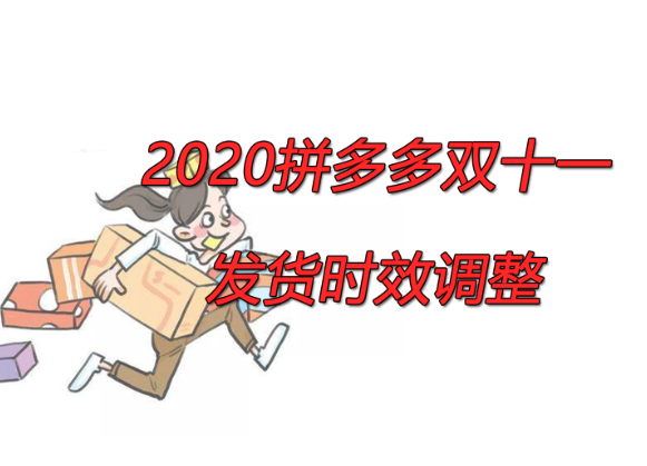 2020年拼多多双十一发货时效相关规则调整