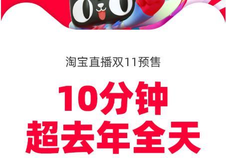 早报:双11淘宝直播,10分钟超去年全天 拼多多陈磊说日均包裹超7000万