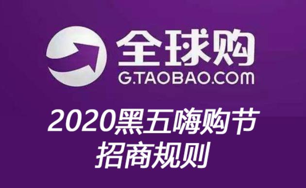 """2020淘宝全球购""""黑五嗨购节""""招商节奏及规则"""