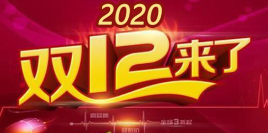 2020年淘寶雙十二活動節奏及必設玩法