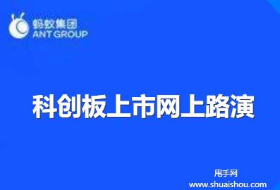 蚂蚁集团网上路演,胡晓明回应与美团竞争