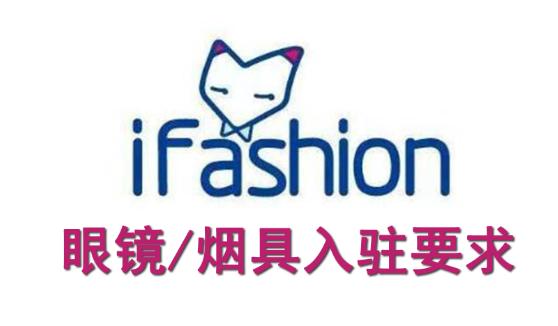 2020年淘宝ifashion眼镜/烟具卖家入驻要求
