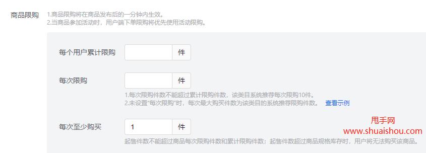 """抖音小店""""限购""""功能操作说明"""