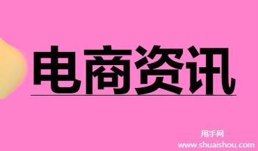 早报:央视喊话商家促销多些真诚 福布斯中国2020年30岁以下精英榜