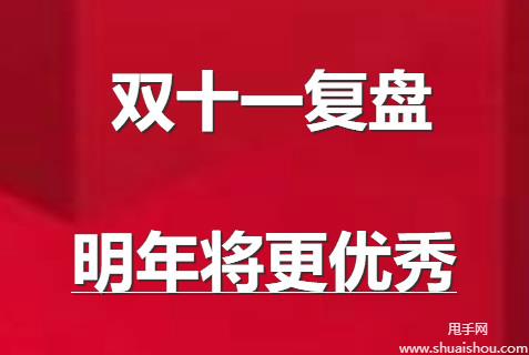 雙11復盤:品牌數據銀行聯動生意參謀、阿里媽媽8大建議