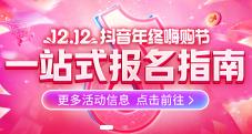 抖音双十二嗨购节活动店铺新人券报名详解