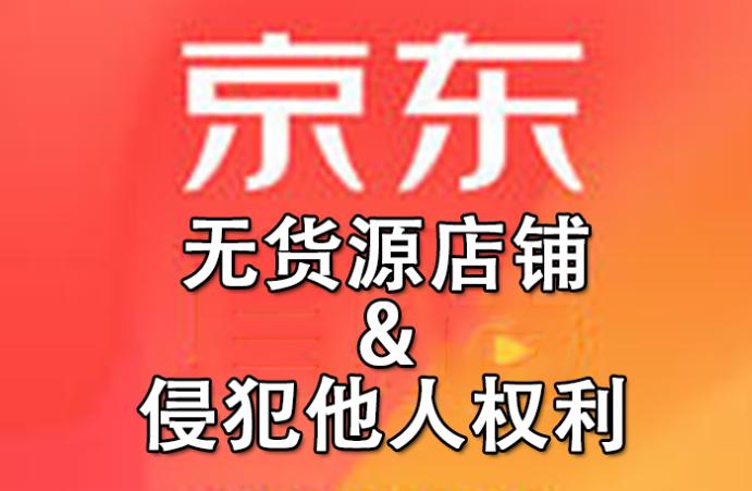 京东针对无货源店铺&侵犯他人权利违规治理