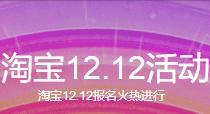 2020年淘寶雙12活動會場、外圍、預熱時間介紹