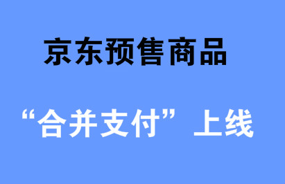 """京东预售商品尾款也能使用""""合并支付""""啦!"""