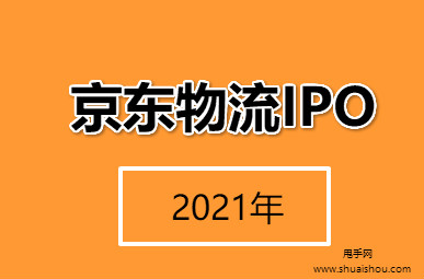外媒:京東物流正籌備2021年IPO 估值約400億美元