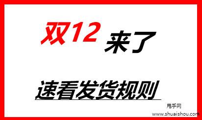 2020淘宝双12活动发货时间规则