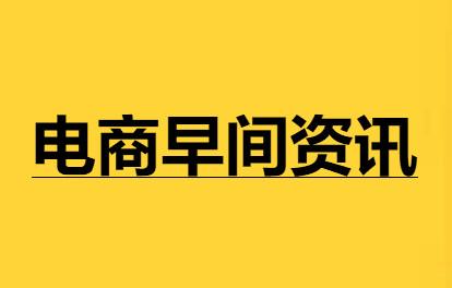"""早報:任正非說榮耀和華為""""離婚""""后不要藕斷絲連 京東優選即將上線"""