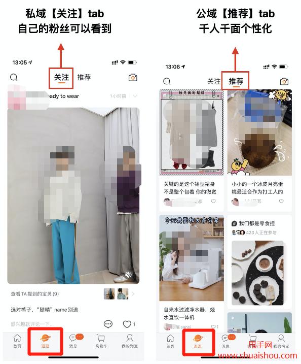 """淘寶iFashion商家開通""""逛逛""""權限,取代微淘"""