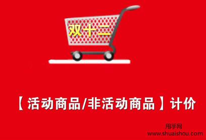 2020淘寶雙十二活動/非活動商品計價規則