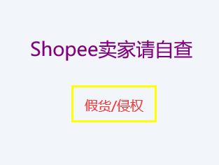 shopee卖家请自查,关于加强假货/侵权商品清查通知!