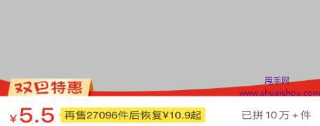 2020拼多多双旦【外场】活动报名规则