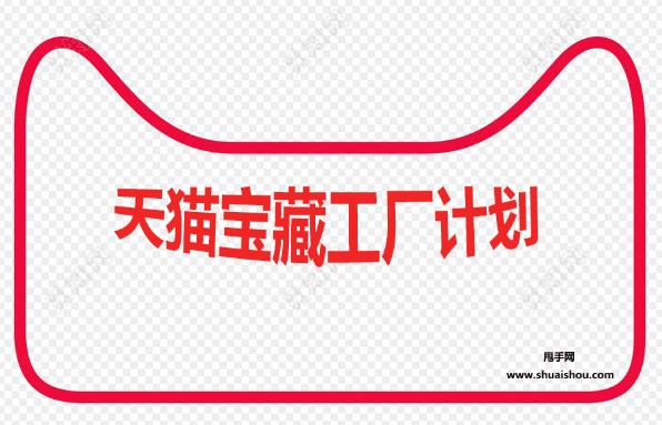 """天猫组局,将""""宝藏工厂""""推进直播间"""