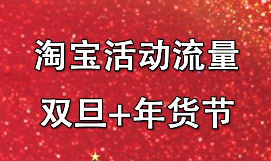 双旦+年货节,提早布局稳抓淘宝活动流量